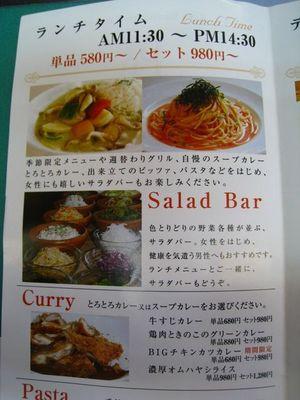Cafe Pine tree Bless久茂地店のランチタイムメニュー