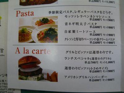 Cafe Pine tree Bless久茂地店のパスタやアラカルトメニュー