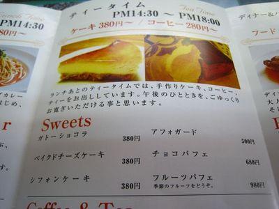 Cafe Pine tree Bless久茂地店のティータイムメニュー