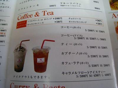 Cafe Pine tree Bless久茂地店のドリンクメニュー