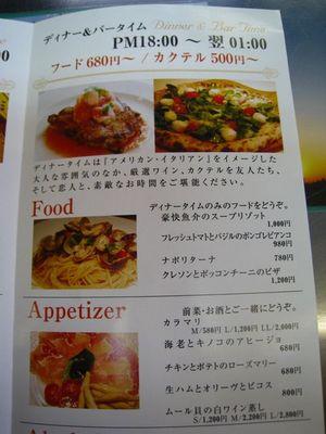 Cafe Pine tree Bless久茂地店のディナー&バータイム メニュー