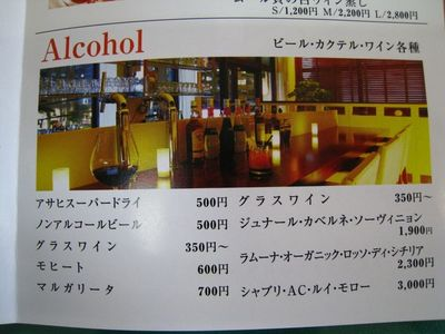 Cafe Pine tree Bless久茂地店のアルコールメニュー