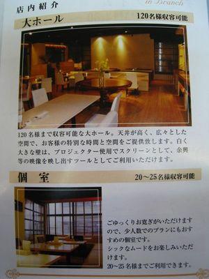 Cafe Pine tree Bless久茂地店の約120名収容可能 大ホール紹介