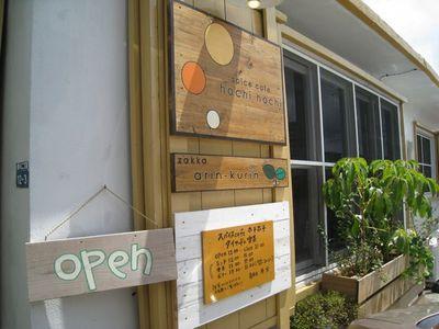 スパイスcafe ホチホチ 看板・店舗外観